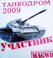 танкодром 2009