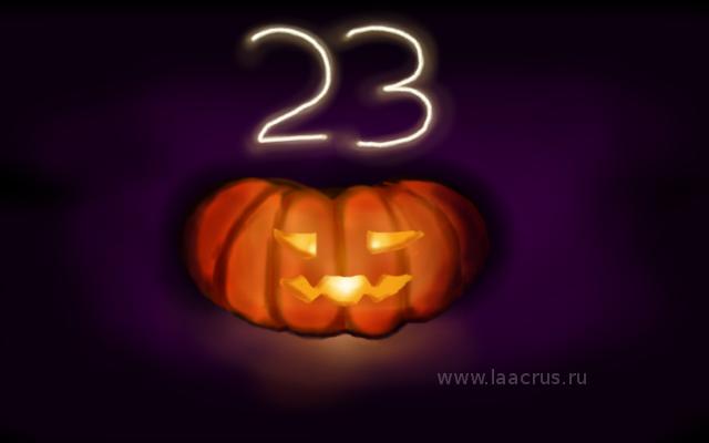23 Хеллоуин, Самайн